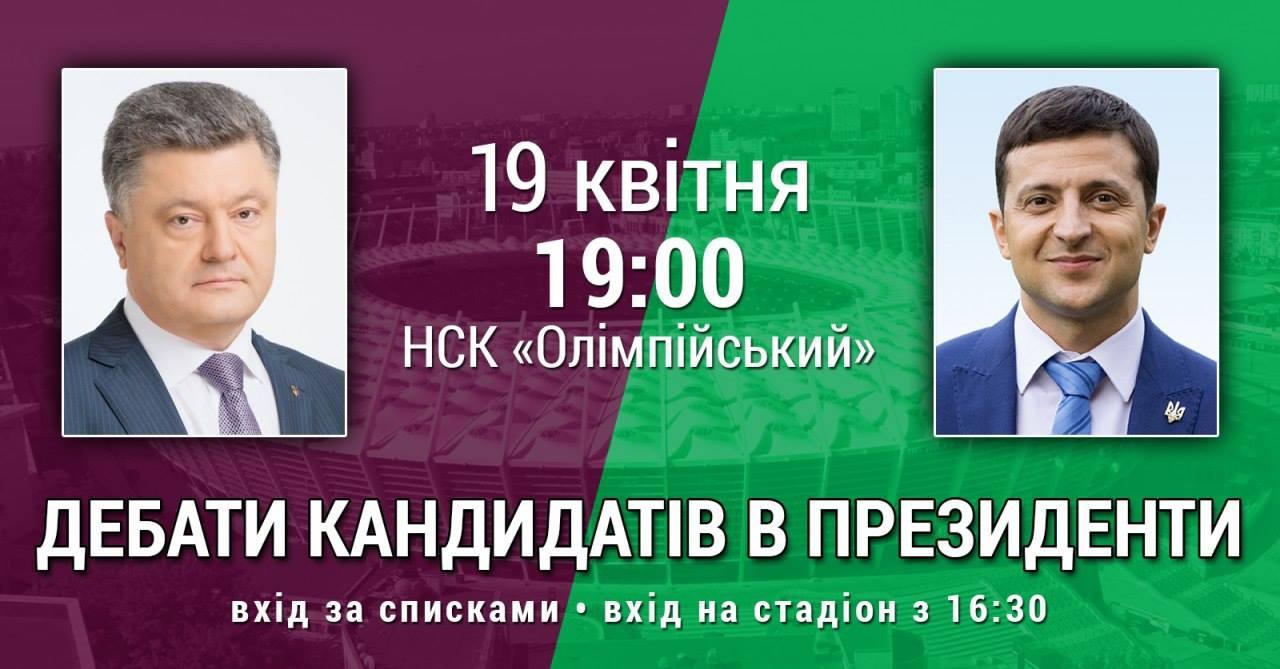 """19 квітня об 19:00 на НСК """"Олімпійський"""" відбудуться дебати між Петром Порошенком та Володимиром Зеленським"""