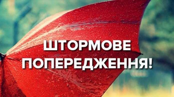 Штормове попередження: на східні райони Закарпатської області суне негода