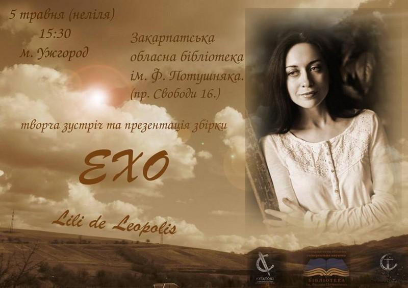 Закарпатців запрошують в Ужгород на зустріч із поетесою Lili de Leopolis