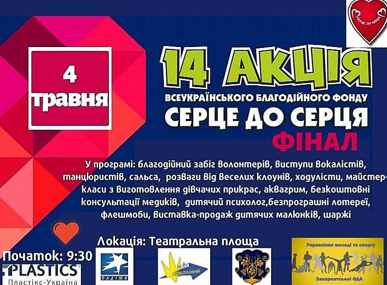 """В Ужгороді 4 травня відбудеться фінал благодійної акції """"Серце до серця"""""""