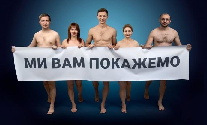 """В партії """"Сила людей"""" роздяглись для агітації"""