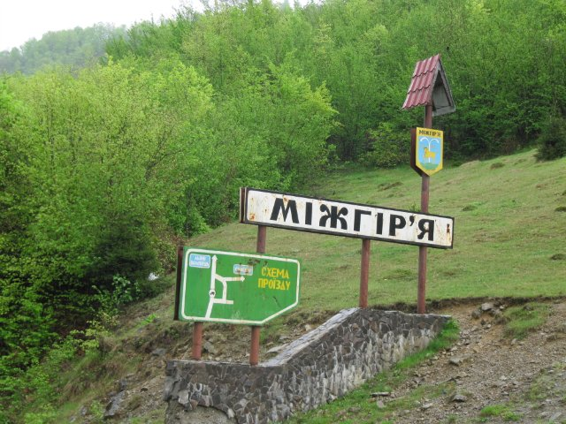 Сильна злива 12 червня перетворила вулиці Міжгір'я на ріки | PMG ...