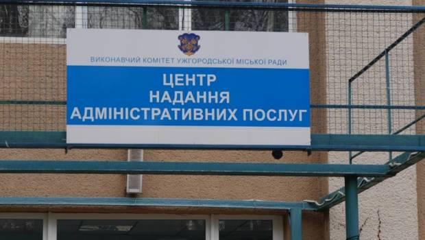 Графік роботи ужгородського ЦНАПу