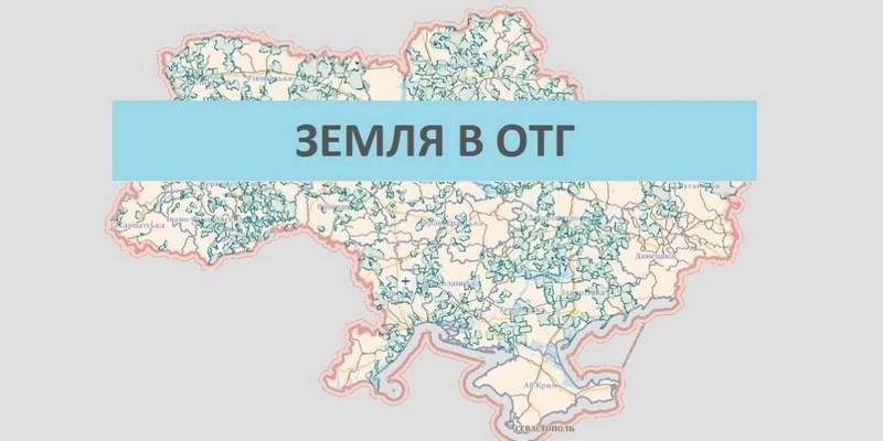 Уряд наповнює децентралізацію конкретним змістом: триває передача земель за межами населених пунктів об'єднаним громадам Закарпаття