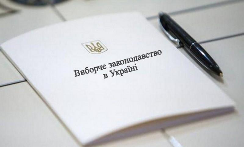 Поліція Закарпаття зареєструвала 45 повідомлень про можливі порушення виборчого законодавства