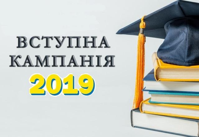 Вступна кампанія в Україні розпочалася 1 липня. Що потрібно абітурієнтам для вступу у виш?