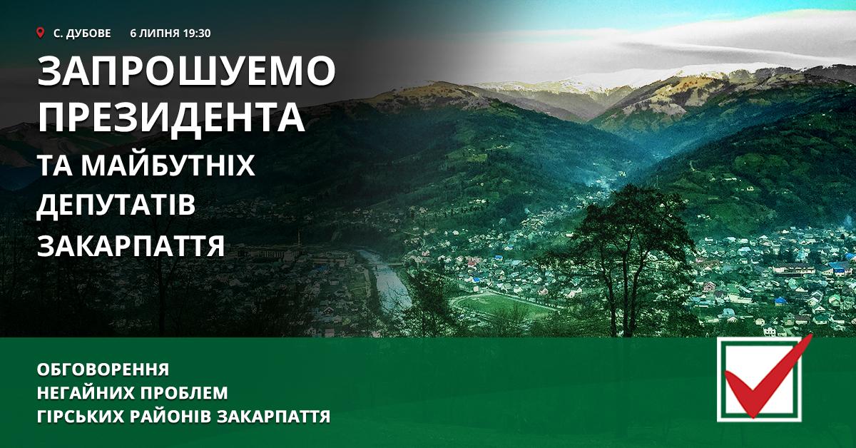 Обговорення нагальних проблем гірських районів Закарпаття в с. Дубовому 6 липня о 19:30