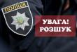 Поліція Закарпаття розшукує зловмисників (фоторобот)