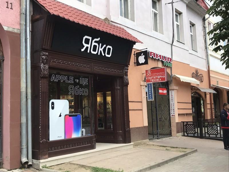 """На місці книжкової крамниці """"Друг читача"""" у центрі Мукачева відкрили магазин із ґаджетами """"Ябко"""""""