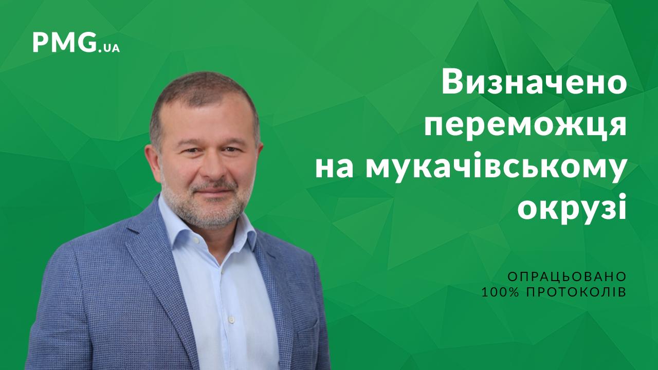 У виборчому окрузі №69 Віктор Балога із Єдиного центру переміг Едгара Токара із Слуги народу із незначним відривом