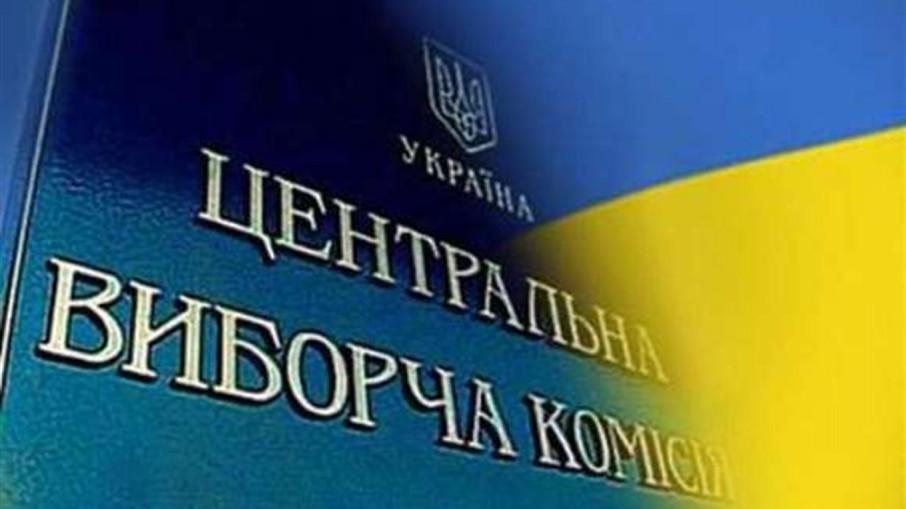 ЦВК зупинила перерахунок голосів у виборчому окрузі №69
