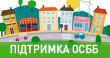 Для ОСББ Мукачева виділили додаткові 700 тисяч
