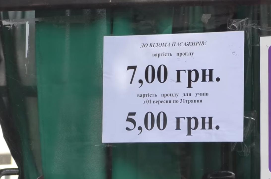Що люди думають про збільшення вартості проїзду в маршрутках Ужгорода