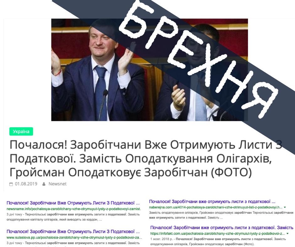 Мережею активно шириться фейкова новина про заробітчан
