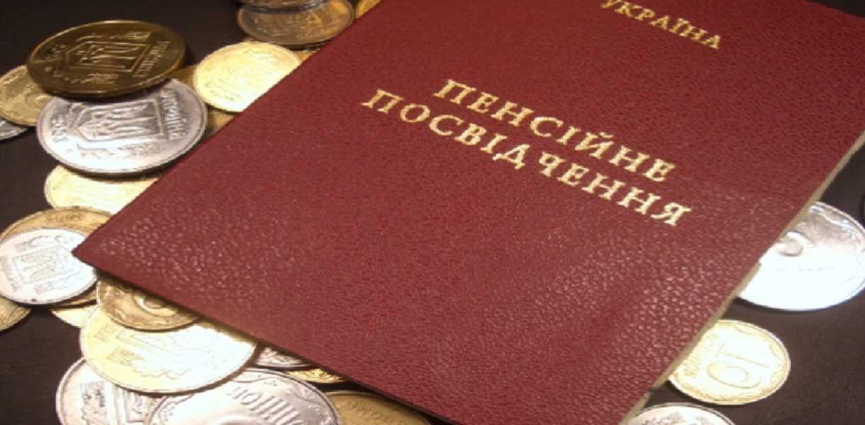 В Україні спростили процедуру отримання пенсій