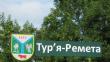 Як село Тур'я Ремета розвивається завдяки транскордонній співпраці
