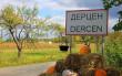 Ще одне село виявило бажання приєднатися до Мукачівської ОТГ