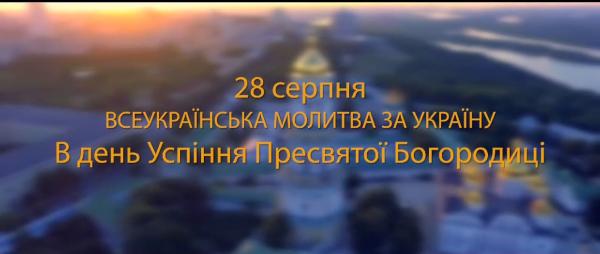 Мешканців краю запрошують доєднатися до «Молитви за Україну»