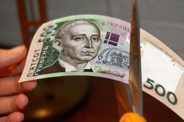 Увага! Фальшиві гроші