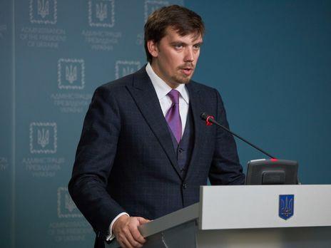 Оприлюднено доходи нового прем'єр-міністра України Олексія Гончарука