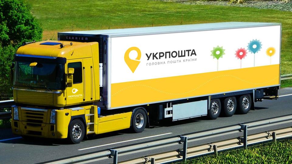 """""""Укрпошта"""" хоче підвищити тарифи на універсальні поштові послуги"""