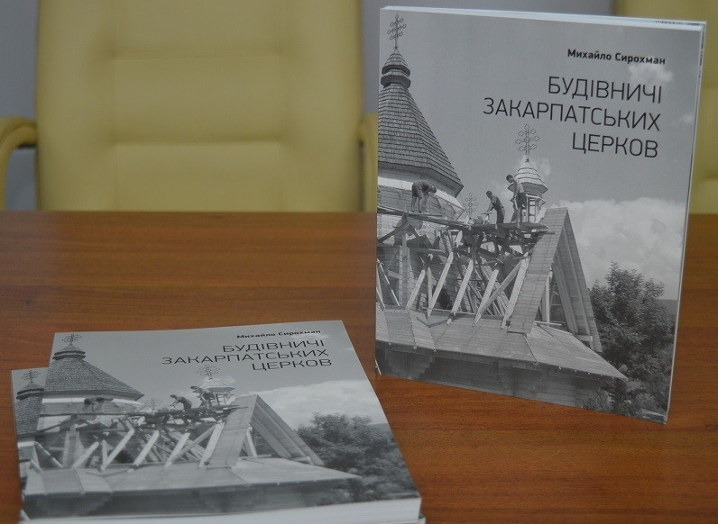 В Ужгороді презентували унікальне закарпатське видання