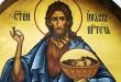 Усікновення голови Івана Предтечі: традиції та прикмети
