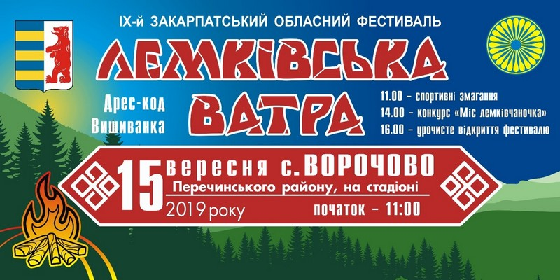 Закарпатців запрошують на «Лемківську ватру»