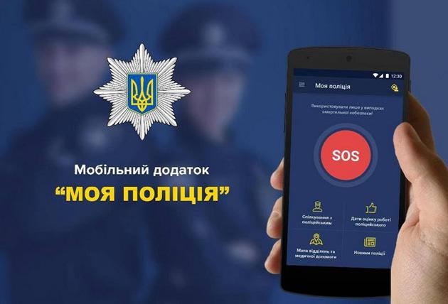 В області запрацював мобільний додаток «Моя поліція»
