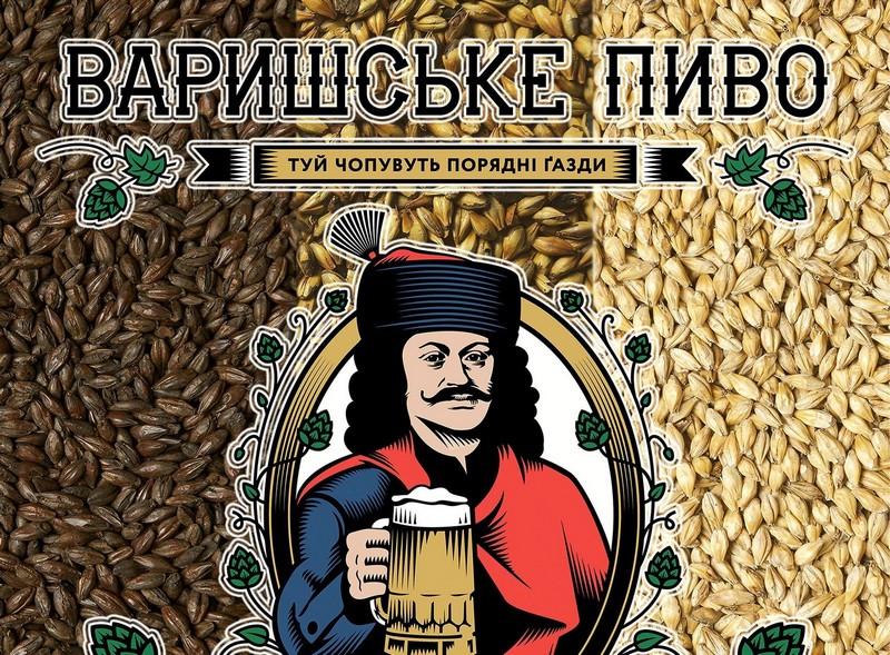 """Оприлюднено програму фестивалю """"Варишське пиво"""""""