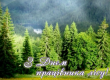 15 вересня відзначають День працівників лісового господарства