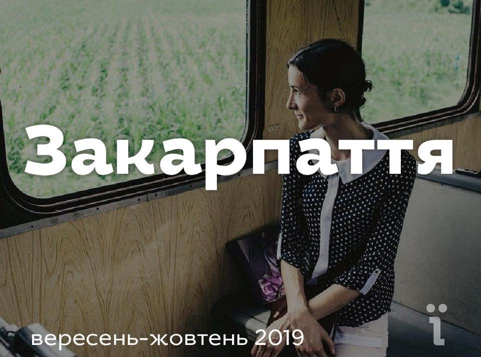 Ukrainer вирушає у другу експедицію Закарпаттям