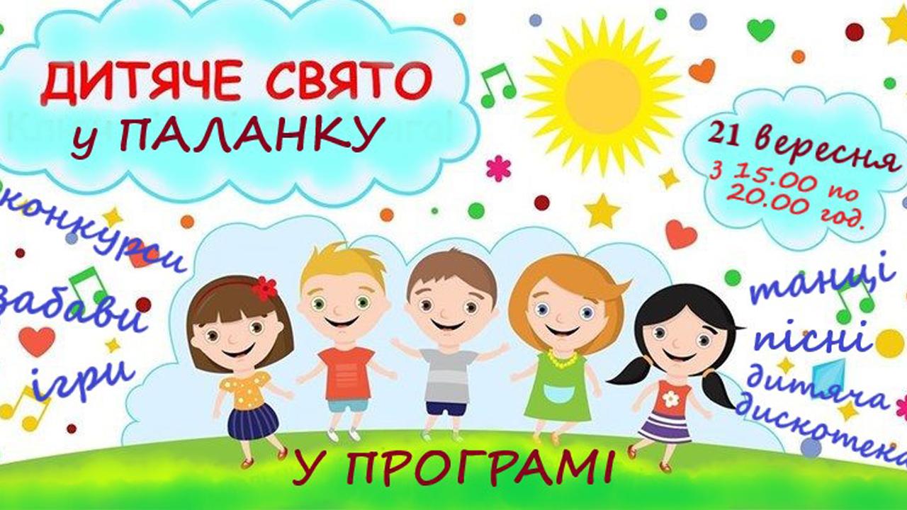 Маленьких мукачівців запрошують завтра на дитяче свято