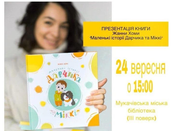 Мукачівців запрошують на презентацію дитячої книги