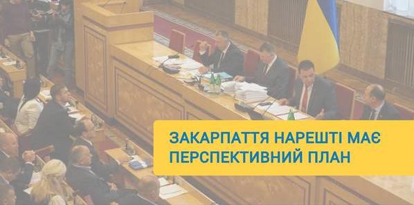 Відомо, хто із закарпатських депутатів голосував за перспективний план