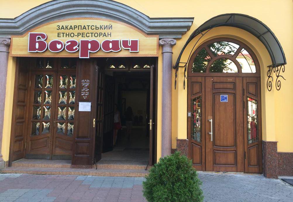 """Ресторан """"Бограч"""" у Мукачеві"""