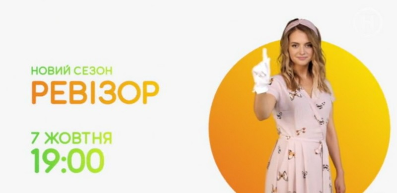 """""""Ревізор"""" презентував відеоанонс інспекції в Ужгороді. Побачене вразило ведучу Юлію Панкову"""
