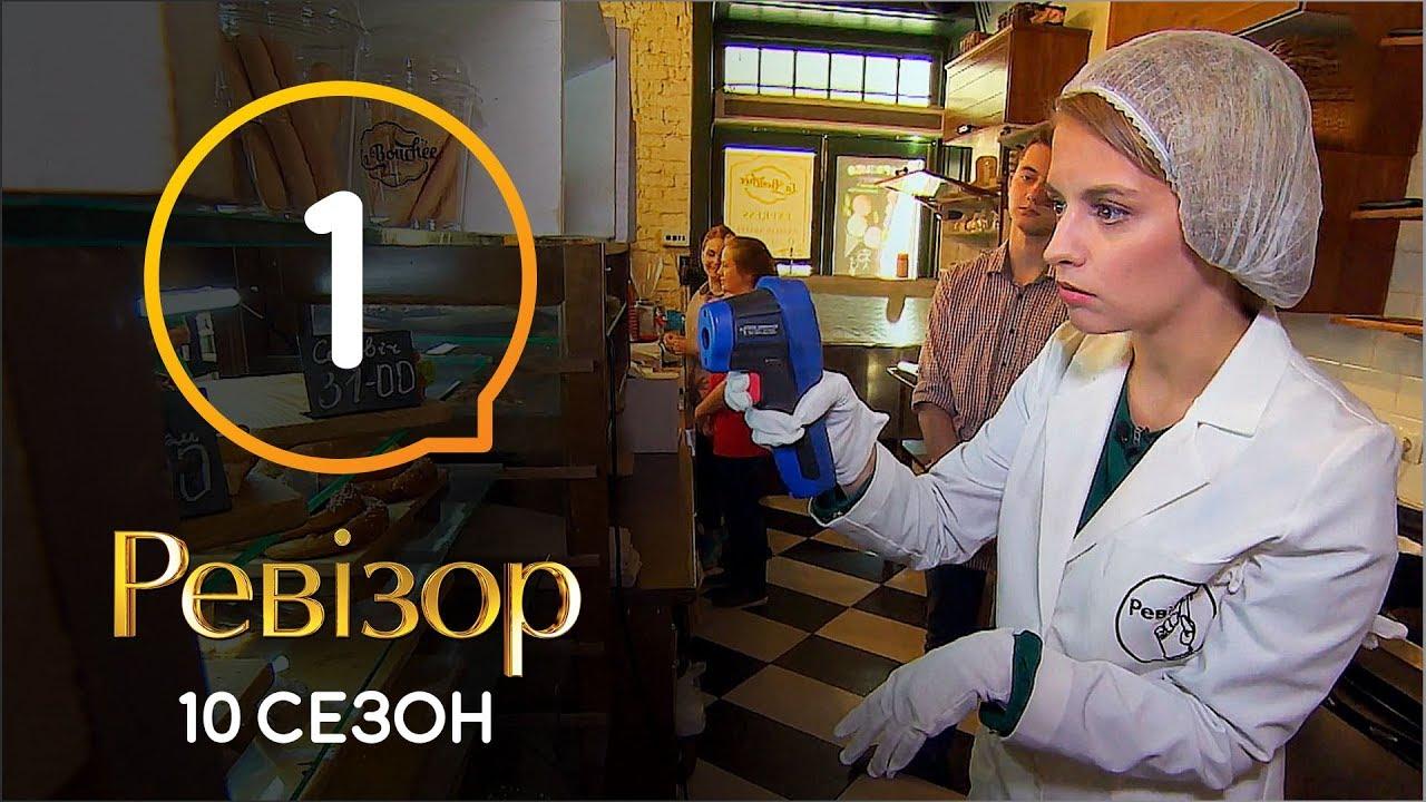 Ревізор в Ужгороді: повне відео програми