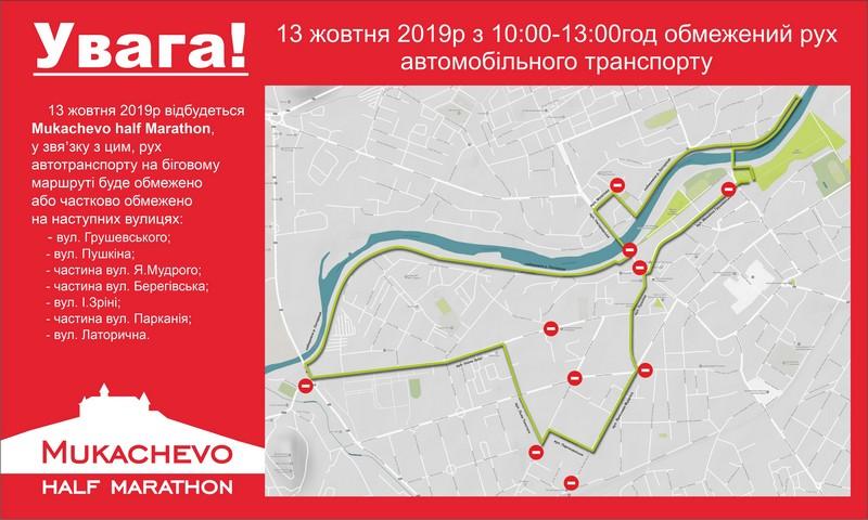 У Мукачеві на кілька годин перекриють рух у центральній частині міста