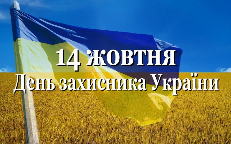 На Закарпатті відзначать День захисника України