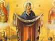 Покрова Пресвятої Богородиці: історія свята, особливості та важливі прикмети цього дня