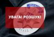 Закарпатець увійшов у десятку найнебезпечніших злочинців України
