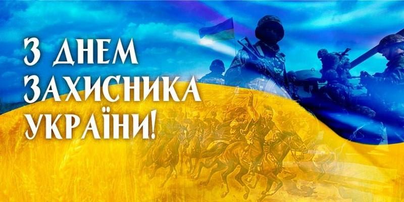 День захисника України: сьогодні в Мукачеві відбудеться святковий концерт
