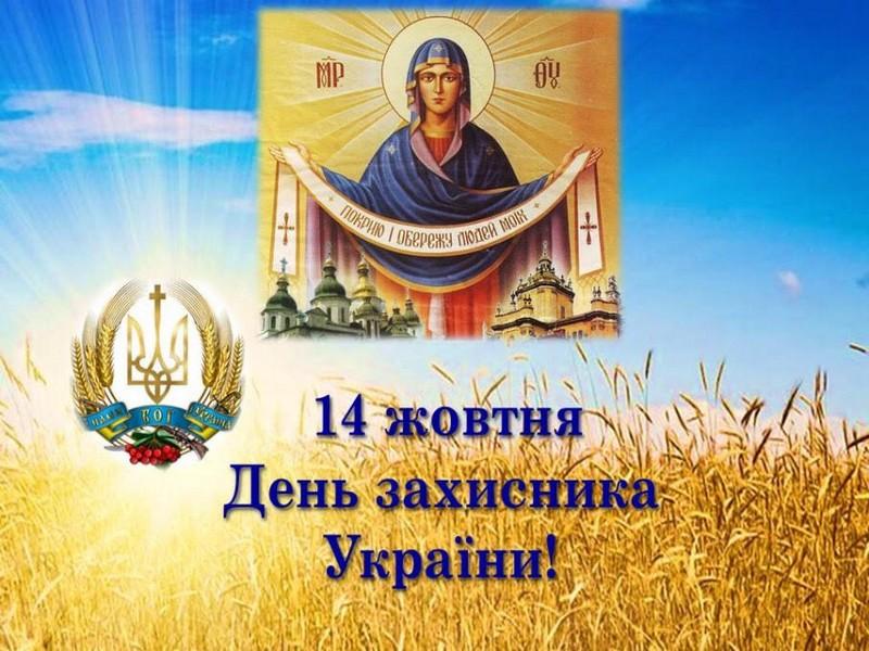 Закарпатців вітають із Днем захисника України та святом Покрови