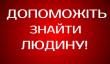 На Ужгородщині зник неповнолітній хлопчик