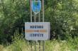 Одному з сіл відмовили у приєднанні до Мукачівської міської ОТГ