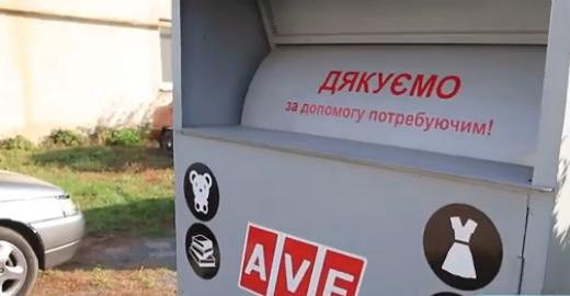 У Мукачеві встановили контейнер для збору вживаного одягу