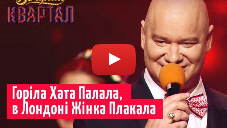 """Відео """"95 квартал"""" та хор Верьовки"""