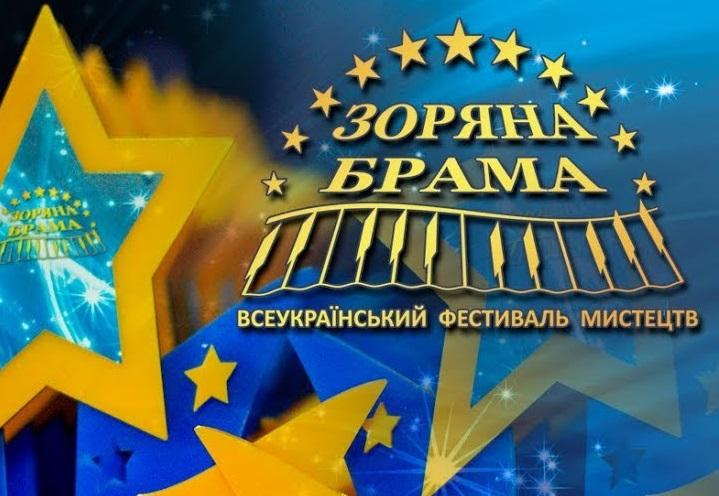 """Юні мукачівці стали лауреатами фестивалю """"Зоряна брама"""""""