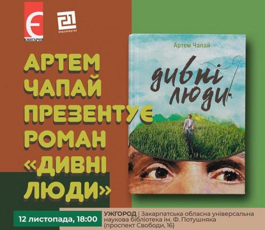 В Ужгороді презентують «Дивних людей»